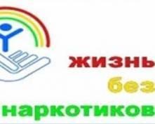 В Саранске состоялась антинаркотическая акция «Правильные законы жизни»