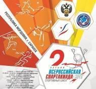 В Саранске стартуют массовые всероссийские соревнования