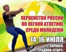 Саранский стадион соберёт 650 легкоатлетов со всей России
