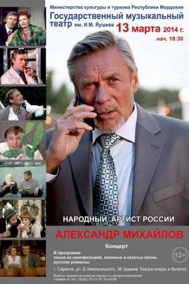Александр Михайлов постер