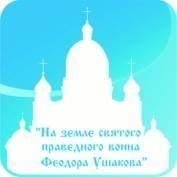 В Мордовии состоится православная выставка-форум