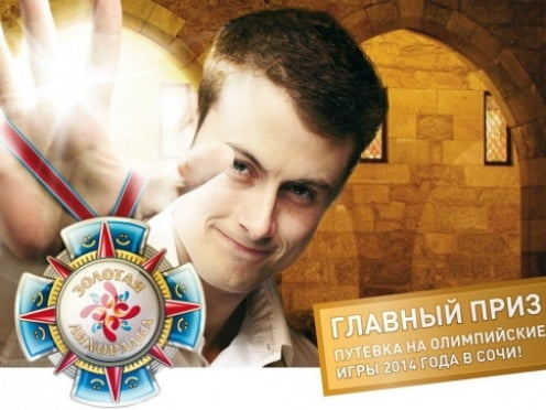 Мордовию охватывает «Золотая лихорадка» Ростелекома