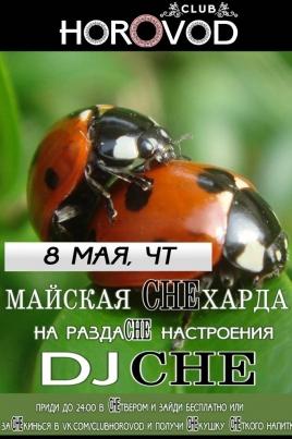 Майская СНЕхарда постер