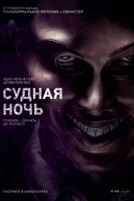 Судная ночьThe Purge постер