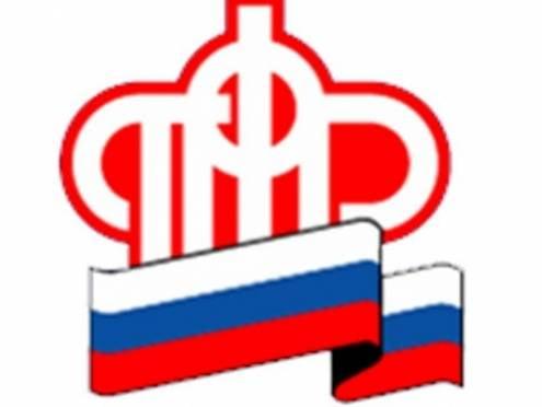 Пенсионный фонд открыл «Личный кабинет плательщика»