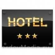 В Мордовии началась работа по присвоению гостиницам звёзд