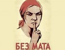 В российских фильмах больше не будут «крыть по матушке»