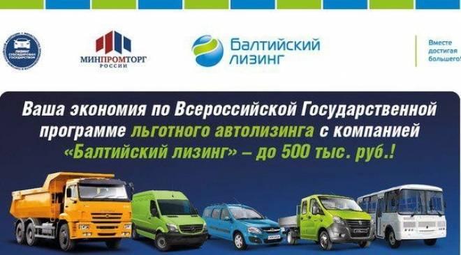 «Балтийский лизинг» участвует в госпрограмме минпромторга России