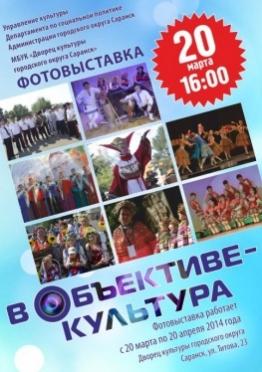 В Саранске пройдет «культурная» фотовыставка