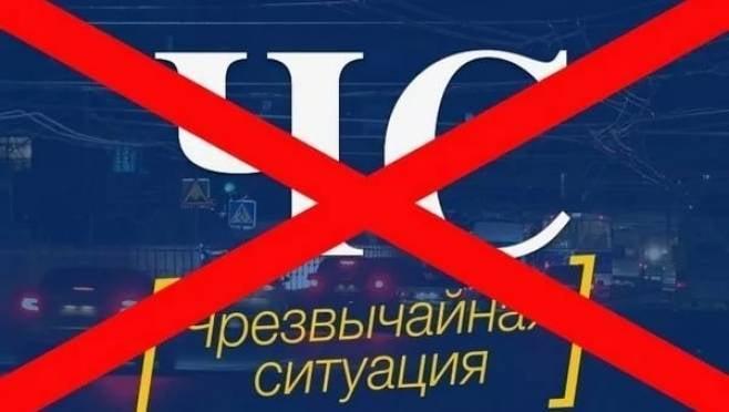 В Мордовии отменен режим ЧС