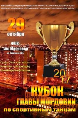 Кубок главы Мордовии по спортивным танцам