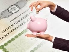 Материнский капитал подрастёт на 22 тыс рублей