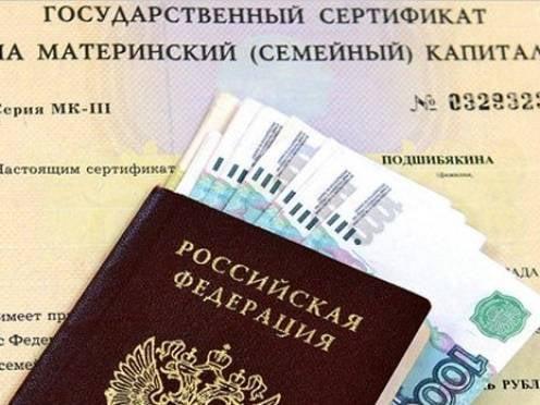 В Мордовии материнский капитал получили почти 19 тысяч семей