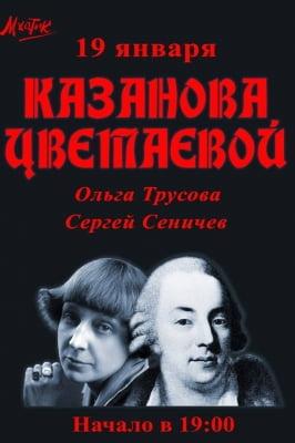 Казанова Цветаевой
