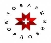 Брендом товаров Мордовии отметили ещё три предприятия