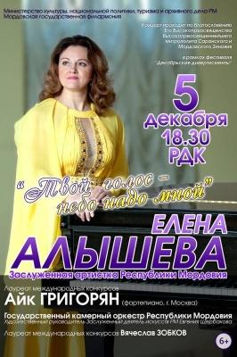 Елена Алышева