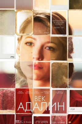 Век АдалинThe Age of Adaline постер