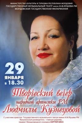 Творческий вечер Людмилы Кузнецовой постер