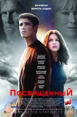 ПосвященныйThe Giver постер