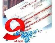 Ветераны Мордовии смогут бесплатно отправлять телеграммы