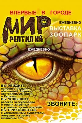 Мир рептилий постер