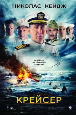 КрейсерUSS Indianapolis: Men of Courage постер