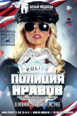Полиция нравов постер
