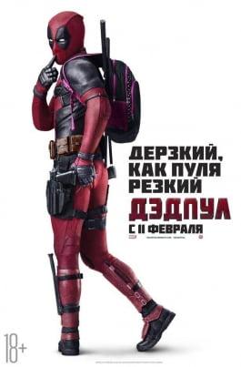 ДэдпулDeadpool постер
