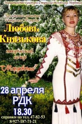 Любовь Князькова постер