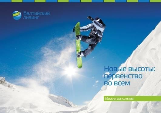 Компания «Балтийский лизинг» подвела итоги деятельности за 2014 год