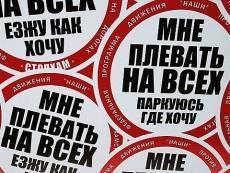 Активисты движения «СтопХам» собираются выйти на саранские дороги