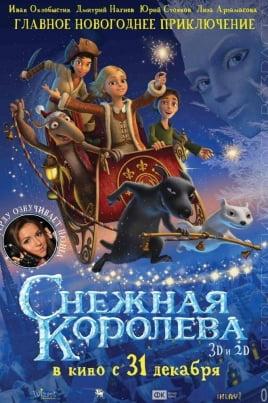 Снежная королева постер