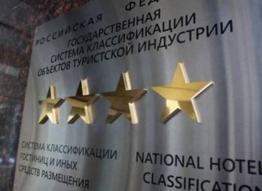 Гостиницы Мордовии прошли проверку на «звёздность»