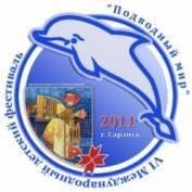 """В Саранске пройдет международный детский фестиваль """"Подводный Мир"""""""