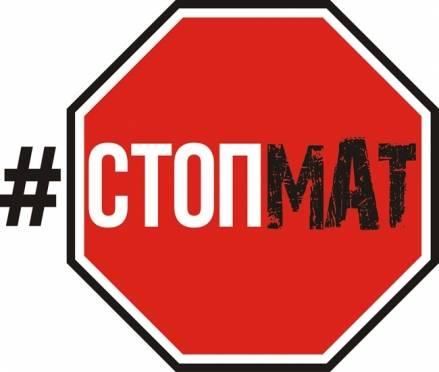 Мордовских футбольных болельщиков призывают не материться