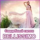 Салон свадебной и вечерней моды «Belissimo»