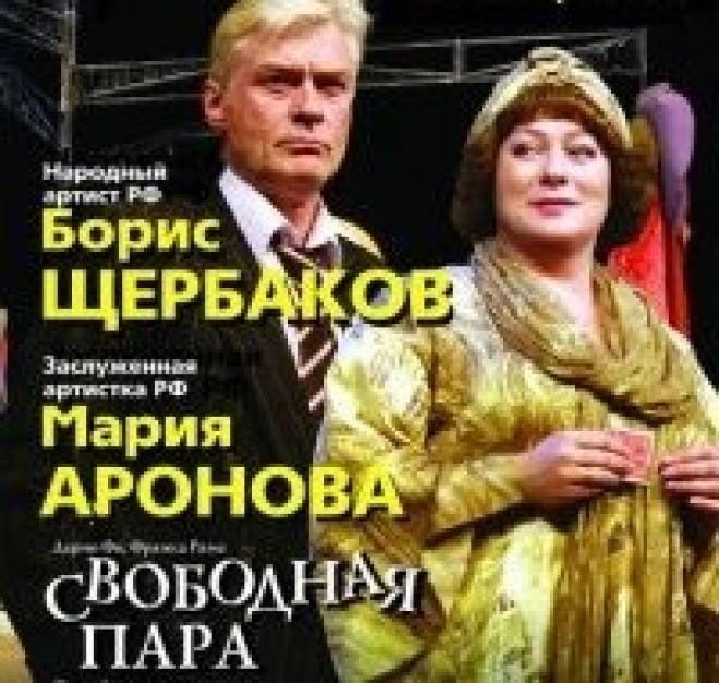 В Саранск приедут звезды театра Мария Аронова и Борис Щербаков