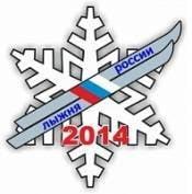 Жители Мордовии выйдут на «Лыжню России-2014»