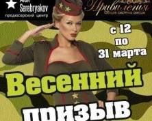 В Саранске стартовал фотоконкурс «Весенний призыв»