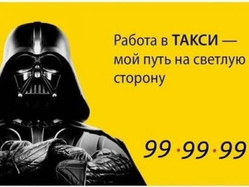Службу заказа такси «Максим» в Саранске наказали за «неправильную» рекламу