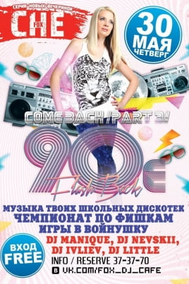 Come back/ Party 3/ 90 - e постер