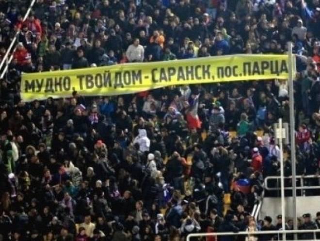 Краснодарские фанаты послали Виталия Мутко в Саранск