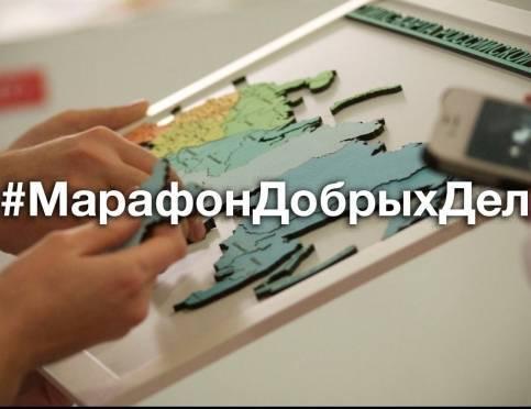 Жители Мордовии могут принять участие в марафоне добрых дел