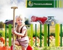 Россельхозбанк улучшил условия кредитования ЛПХ