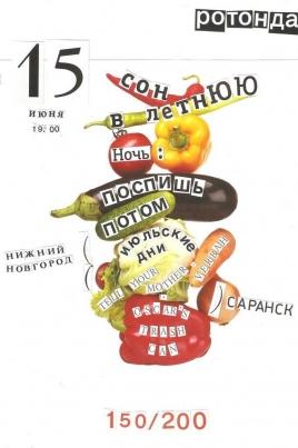 Панк вечеринка постер