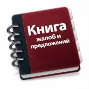 Портал «Спутник» открывает жалобную книгу