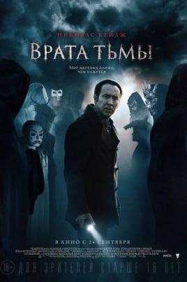 Врата тьмыPay the Ghost постер