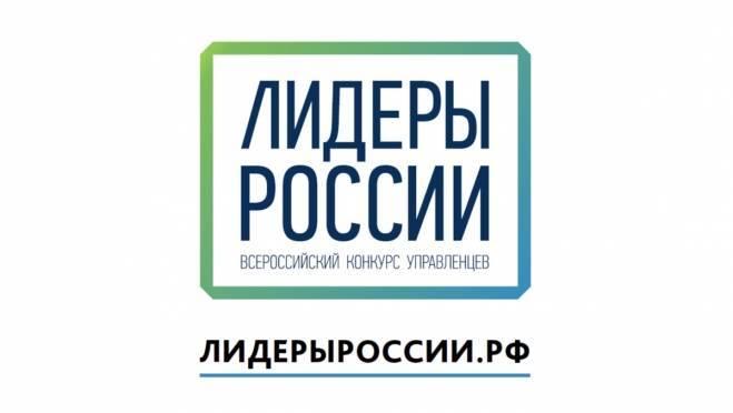 Лишь каждый 11-ый участник из Мордовии прошёл третий этап дистанционного отбора в конкурсе «Лидеры России»