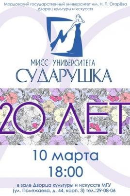 Сударушка-2016 постер