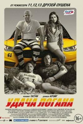 Удача ЛоганаLogan Lucky постер
